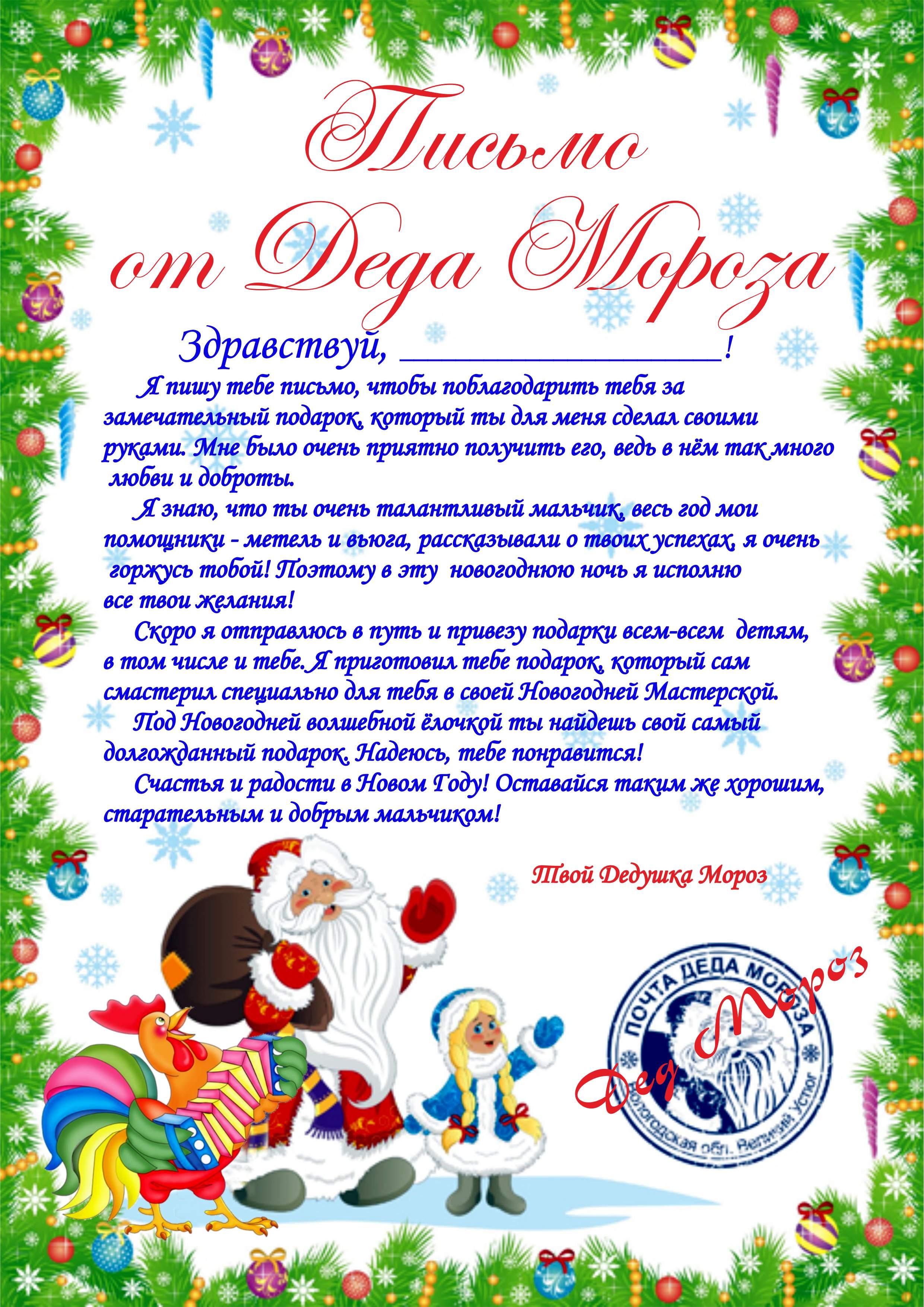 Новогодние подарки из интернет-магазина dmoroz 51