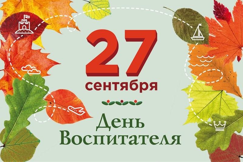 Картинки 27 сентября день дошкольного работника, желанной женщине открытка