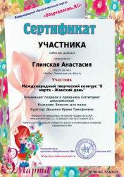 Награждение участников конкурсов дипломами и сертификатами Образцы дипломов для детей